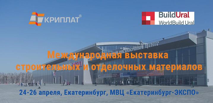 Международная выставка строительных и отделочных материалов