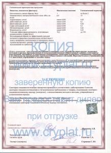 sertifikat_kriplat_2