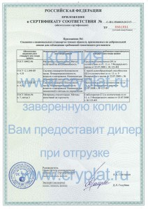 sertifikat_kriplat_gkl_2