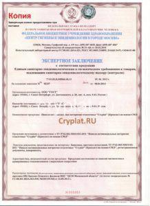 Гигиена-Криплат-СМЛ-Акрил-1