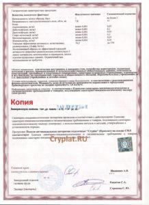 Гигиена-Криплат-СМЛ-Акрил-2