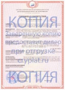 полимер сертификат